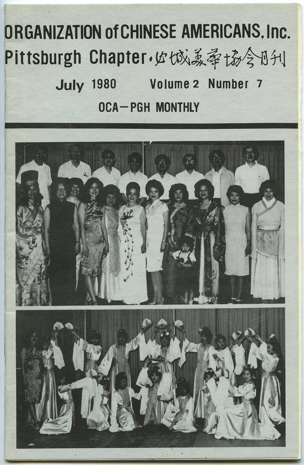 Front page of the July 1980 issue of the Organization of Chinese Americans - Pittsburgh Chapter newsletter. Heinz History Center.