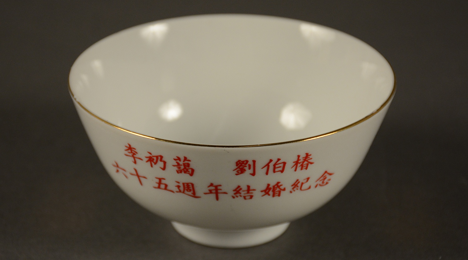 Lew Shee Lee and Git Lee's 65th anniversary gift bowl (two views), 1981. It was customary for the celebrating couple to give guests bowls, spoons, or chop sticks. Gift of the Git Lee family, 2004.154.3, Heinz History Center Museum Collections.